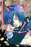トモダチゲーム(7) (週刊少年マガジンコミックス)