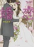 婚恋 (ベリーズ文庫)