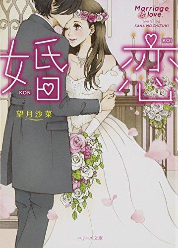 婚恋 (ベリーズ文庫)の詳細を見る