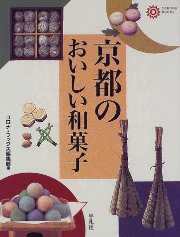京都のおいしい和菓子 (コロナ・ブックス)