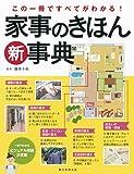 この一冊ですべてがわかる!家事きほん新事典