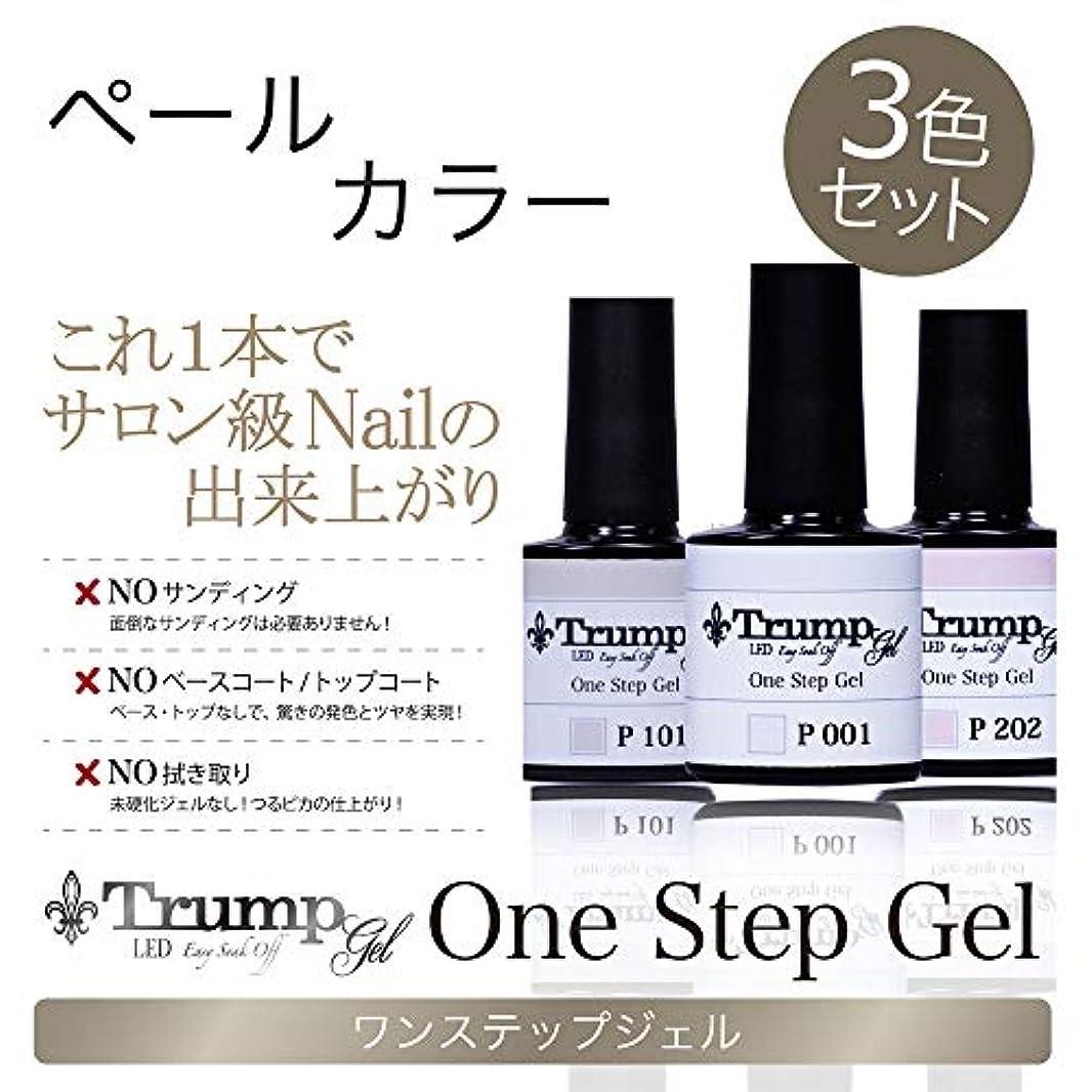 おめでとう色合い外向き【日本製】Trump gel トランプジェル ワンステップジェル ジェルネイル カラージェル 3点 セット ペール アビス ピンキー (ペールカラーセット)
