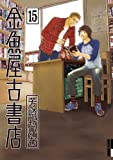 金魚屋古書店 15 (IKKI COMIX)