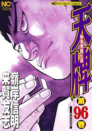 天牌 (96): 麻雀飛龍伝説 (ニチブンコミックス)