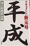 ドキュメント 新元号平成 (カドカワブックス)