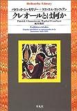 クレオールとは何か (平凡社ライブラリー (507))