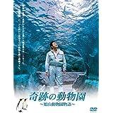 奇跡の動物園 ~旭山動物園物語~ [DVD]
