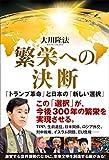 繁栄への決断 ~「トランプ革命」と日本の「新しい選択」~