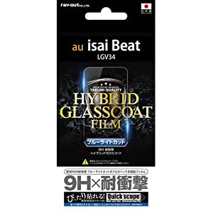 レイ・アウト isai Beat(LGV34)用 液晶保護フィルム 9H 耐衝撃 ブルーライトカット ハイブリッドガラスコート RT-LG34VFT/V1