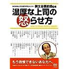 温厚な上司の怒らせ方 [DVD]