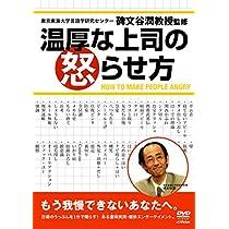 碑文谷教授『怒らせ方シリーズ』DVDセット