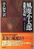 風魔小太郎―風魔忍法帖〈上〉 (人物文庫)
