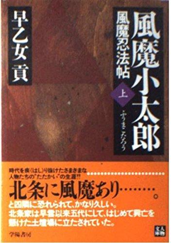 第2位.武闘派「風魔小太郎」