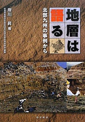 地層は語る―北部九州の事例から―