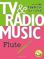 フルートで吹くTV&ラジオ・ミュージック  【カラオケCD付】