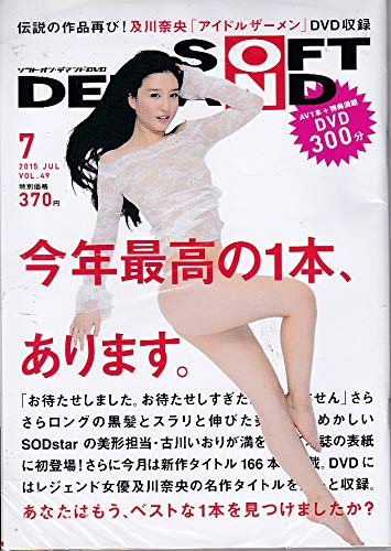 ソフトオンデマンドDVD 2015年 07月号 [雑誌]