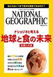 ナショジオと考える 地球と食の未来(日経BPムック) (ナショナル ジオグラフィック特別編集)