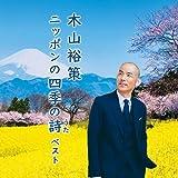 木山裕策 ニッポンの四季の詩 キング・ベスト・セレクト・ライブラリー2021