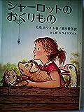 シャーロットのおくりもの (1973年)