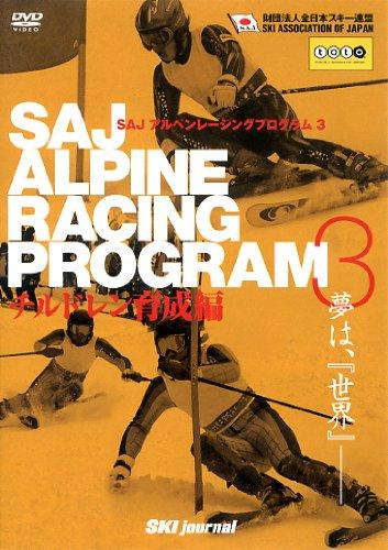 SAJアルペンレーシング・プログラム 3 チルドレン育成編[DVD]