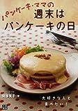 パンケーキ・ママの週末はパンケーキの日 画像