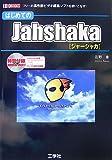 はじめてのJahshaka―フリーの高性能ビデオ編集ソフトを使いこなす! (I・O BOOKS)