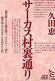 """サーカス村裏通り (ノンフィクション・シリーズ""""人間"""")"""