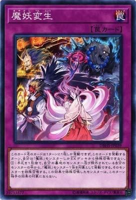 遊戯王カード 魔妖変生(ノーマル) デッキビルドパック ヒドゥン・サモナーズ(DBHS) | 通常罠 ノーマル