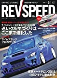 REV SPEED - レブスピード - 2018年 3月号 【特別付録DVD】 第28回筑波スーパーバトル特集