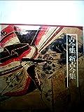 図説日本の古典〈4〉古今集・新古今集 (1979年)