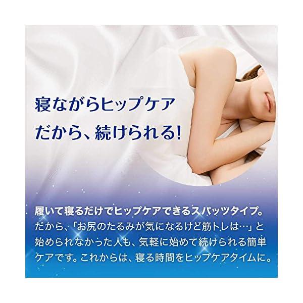 寝ながらメディキュット ヒップシェイプアップス...の紹介画像8