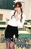 麻倉憂2 『君にいいこと教えてあげる』特別版