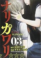 ナリカワリ 第03巻