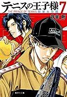テニスの王子様関東大会編 7 (集英社文庫―コミック版)