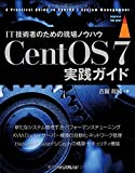 CentOS 7実践ガイド (impress top gear)
