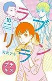 ラブリラン プチキス(10) (Kissコミックス)