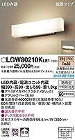 パナソニック(Panasonic) 門袖灯 LGW80210KLE1 プラチナメタリック 本体: 高さ8cm 本体: 幅39.0cm