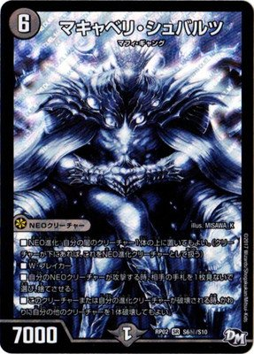 デュエルマスターズ新2弾/DMRP-02/S6/秘/SS/マキャベリ・シュバルツ