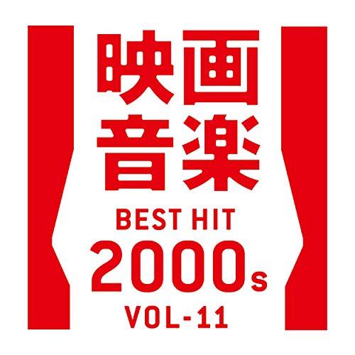 映画音楽ベストヒット00~05年代 VOL11