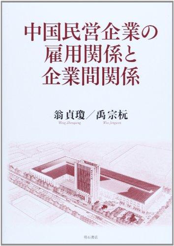 中国民営企業の雇用関係と企業間関係