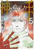神々の血塗られた手(5) (ジュールコミックス)