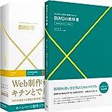 BiND for WebLiFE* 10 スタンダード Macintosh版 解説本付き