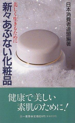 新々あぶない化粧品 (三一新書)
