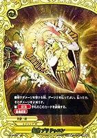 聖護 プリドゥエン レア バディファイト 轟斬轟く!! bf-bt04-037