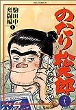 のたり松太郎 33 駒田中奮闘編 1 (ビッグコミックス)