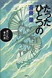 たったひとつの浦川氏の事件簿 (ミステリー・リーグ)