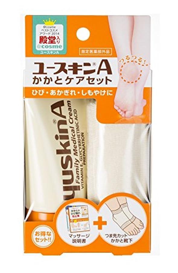 ユースキンA かかとケアセット 60g (靴下つき 保湿クリーム) [指定医薬部外品]