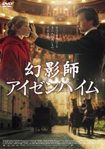 幻影師 アイゼンハイム [DVD]