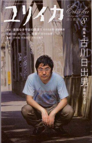 ユリイカ2006年8月号 特集=古川日出男 雑種の文学の詳細を見る