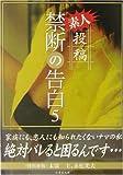 投稿 禁断の告白〈5〉 (竹書房文庫)